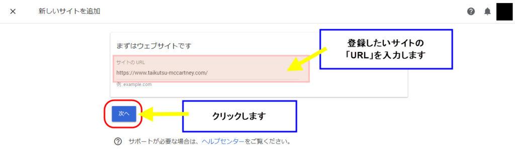 Googleアドセンス グーグルアドセンス サイト追加 やり方 使い方 登録方法
