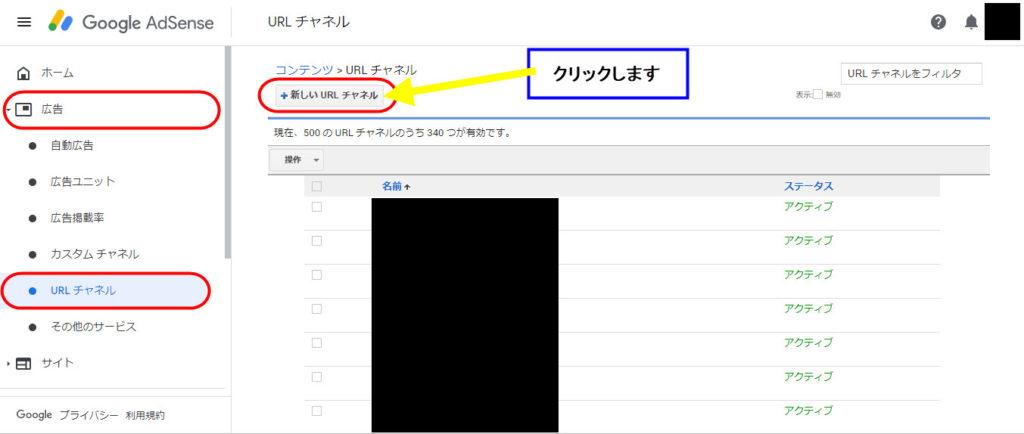 Googleアドセンス グーグルアドセンス サイト追加 やり方 使い方 登録方法 urlチャネル