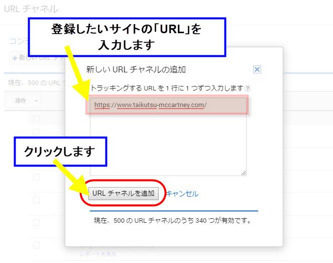 Googleアドセンス グーグルアドセンス サイト追加 やり方 使い方 登録方 urlチャネルを追加