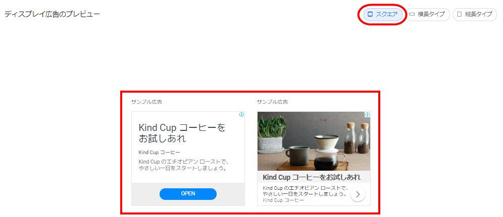 Googleアドセンス グーグルアドセンス ディスプレイ広告 スクエア