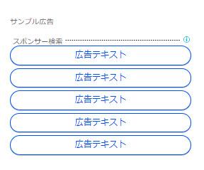Googleアドセンス グーグルアドセンス ディスプレイ広告 リンクユニット 縦型