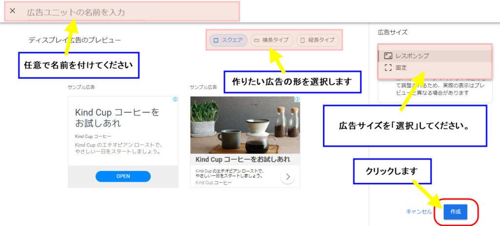 Googleアドセンス グーグルアドセンス ディスプレイ広告 作り方 ブログ