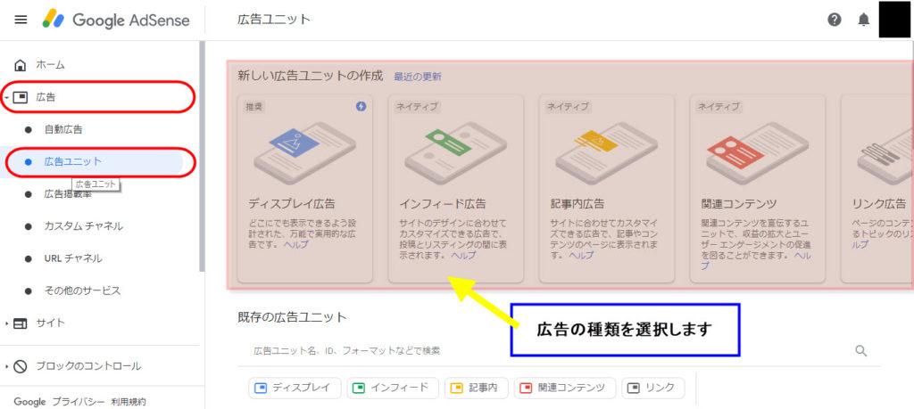 Googleアドセンス グーグルアドセンス ディスプレイ広告 作成方法 作り方