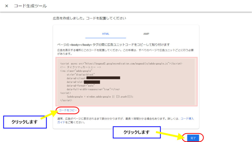 Googleアドセンス グーグルアドセンス ディスプレイ広告 審査 厳しい