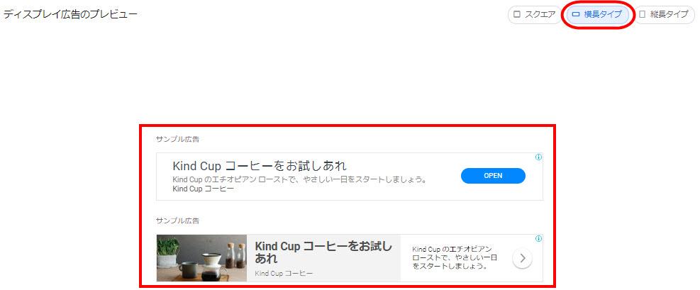 Googleアドセンス グーグルアドセンス ディスプレイ広告 横長タイプ