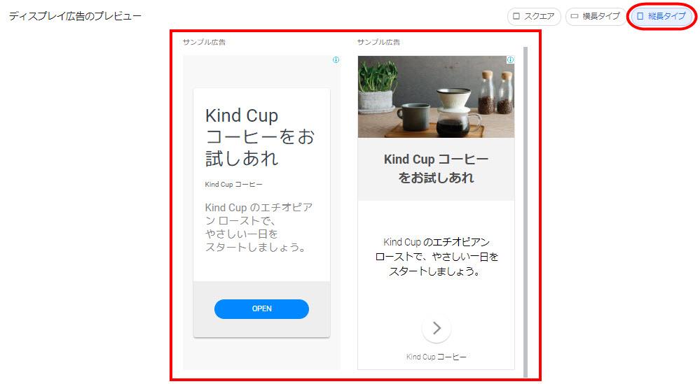Googleアドセンス グーグルアドセンス ディスプレイ広告 縦長タイプ