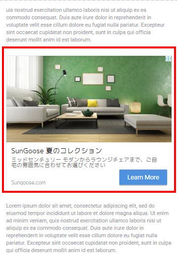 Googleアドセンス グーグルアドセンス ディスプレイ広告 記事内広告
