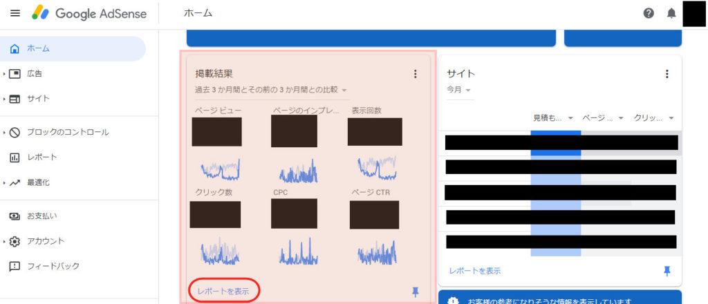 Googleアドセンス グーグルアドセンス パフォーマンスレポート 見方