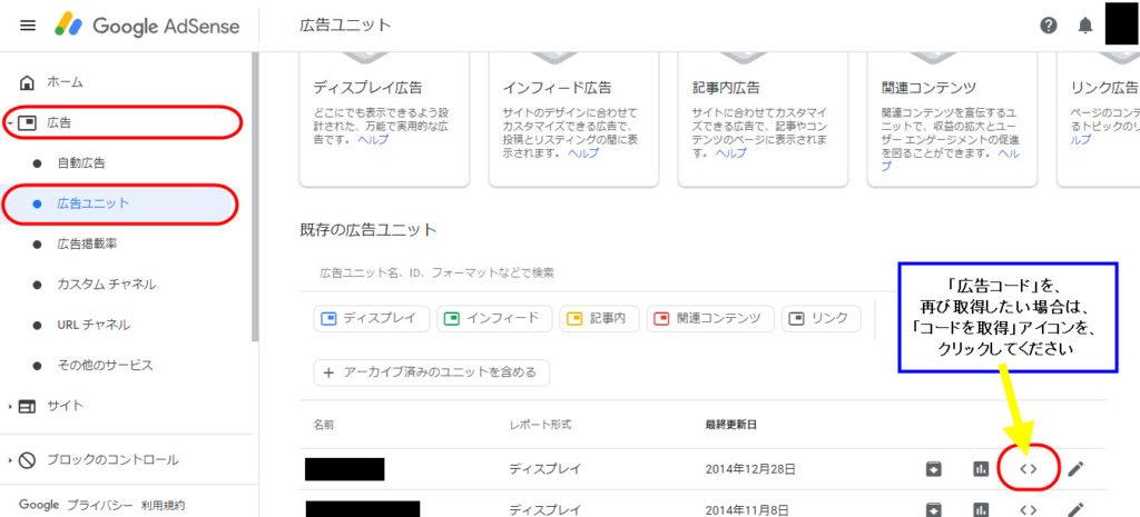 Googleアドセンス グーグルアドセンス 広告コードの取得方法 使い方 始め方