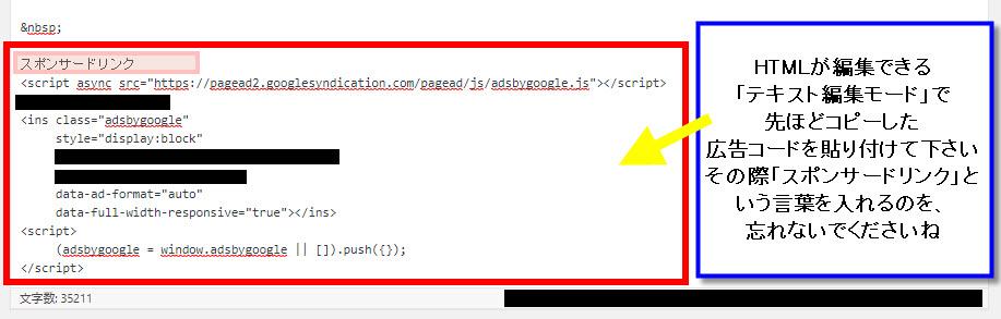 Googleアドセンス グーグルアドセンス 広告コード 作り方 貼り付け方法 使い方 始め方