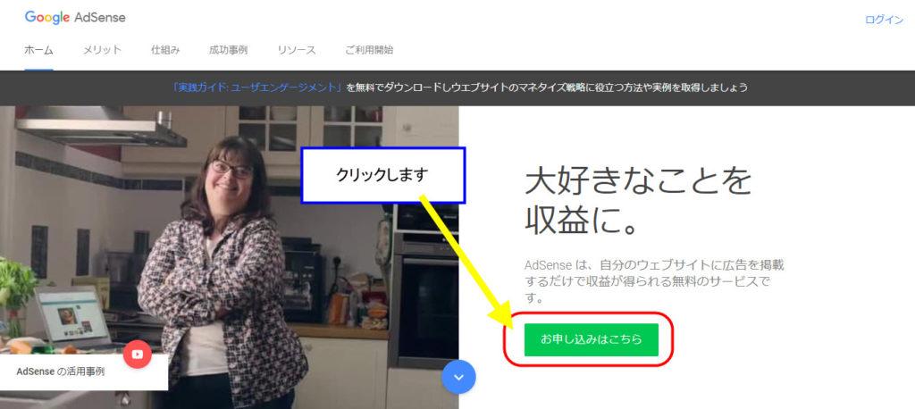 Googleアドセンス グーグルアドセンス 登録 申込み 申請
