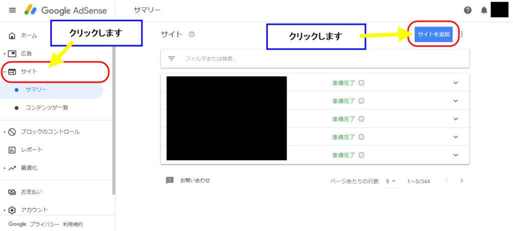 Googleアドセンス グーグルアドセンス URLチャネル サイト追加 やり方 使い方 登録方法