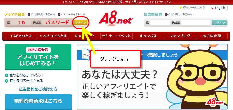 a8net エーハチネット 登録 始め方 やり方 アフィリエイト asp ログイン