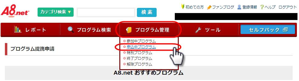 a8net エーハチネット 登録 始め方 やり方 アフィリエイト asp 副業 アルバイト 在宅