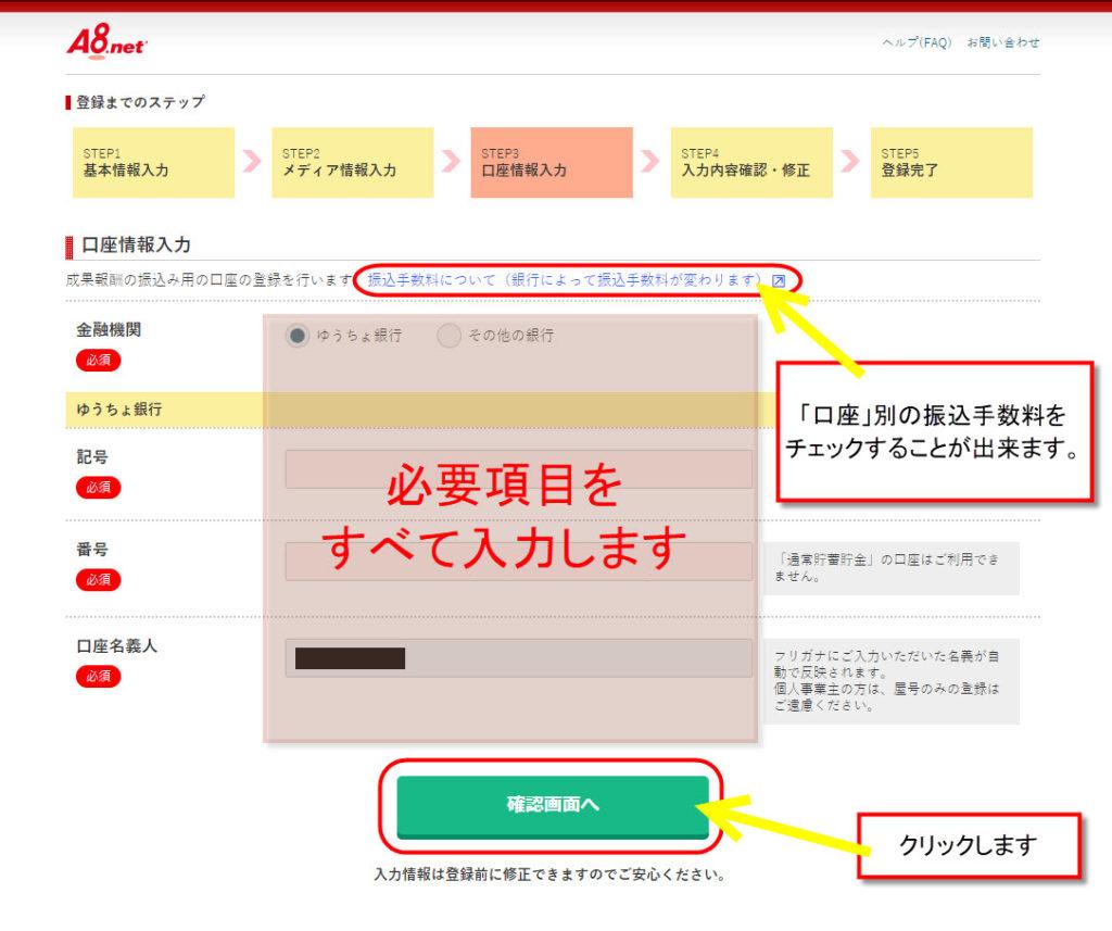 a8net エーハチネット 登録 始め方 やり方 アフィリエイト asp 口座情報入力