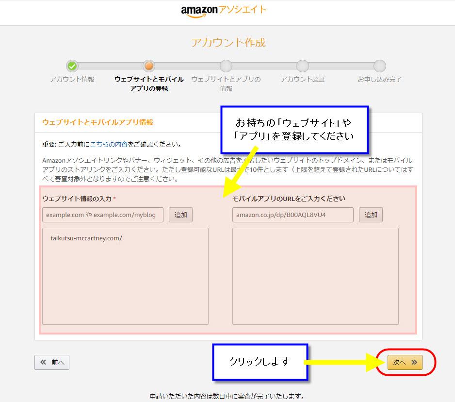 amazonアソシエイト アマゾンアソシエイト アフィリエイト 始め方 アカウント作成 登録