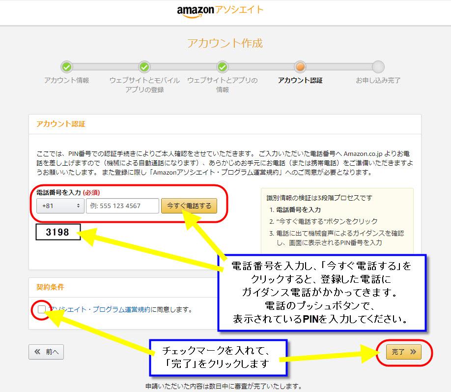 amazonアソシエイト アマゾンアソシエイト アフィリエイト 始め方 アカウント登録
