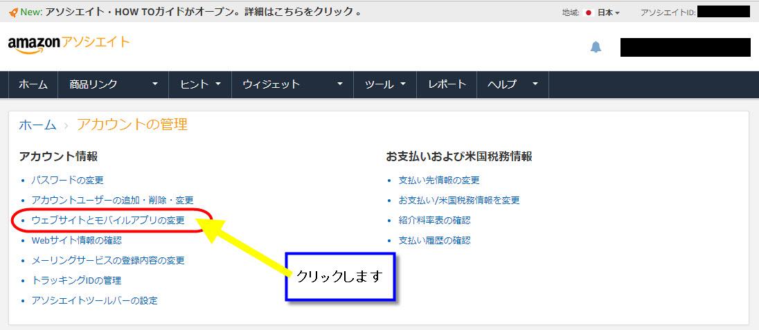 amazonアソシエイト アマゾンアソシエイト アフィリエイト 始め方 副サイトの登録方法