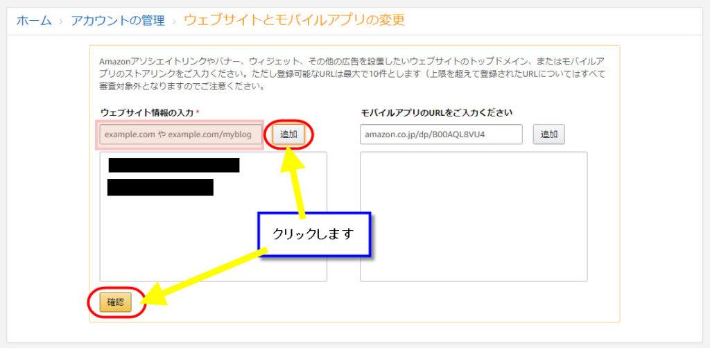 amazonアソシエイト アマゾンアソシエイト アフィリエイト 始め方 副サイト 登録方法