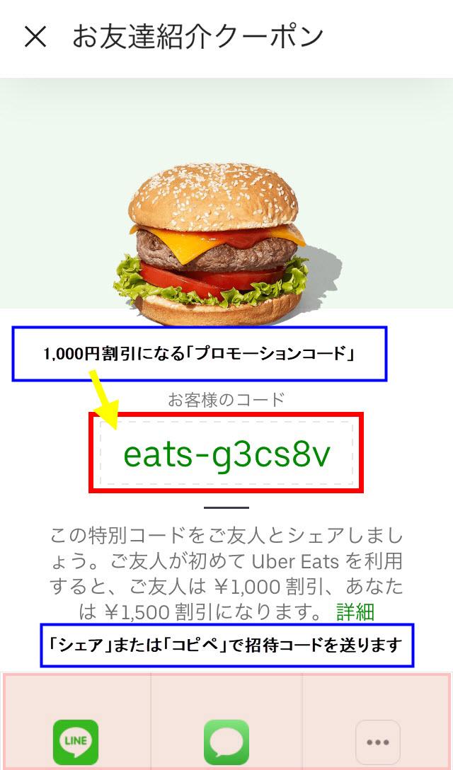 ウーバーイーツ ubereats プロモーションコード 招待コード 割引コード 1000円割引