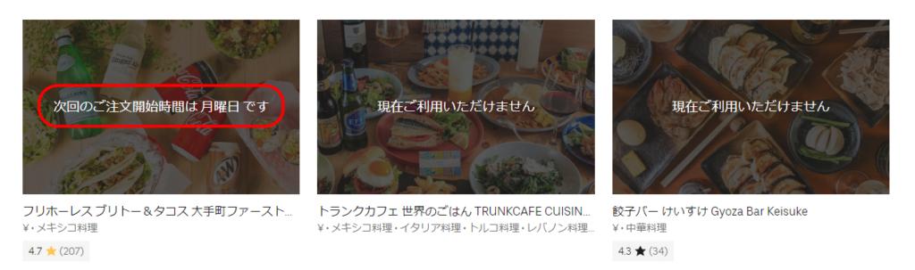 ウーバーイーツ ubereats ベジタリアン ヴィーガン ビーガン 完全 菜食主義者 お店 レストラン 店舗 東京 探し方 見つけ方