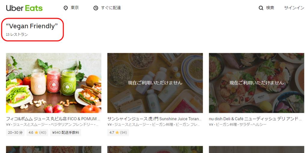 ウーバーイーツ ubereats ベジタリアン ヴィーガン ビーガン 完全 菜食主義者 お店 レストラン 店舗 東京 探し方
