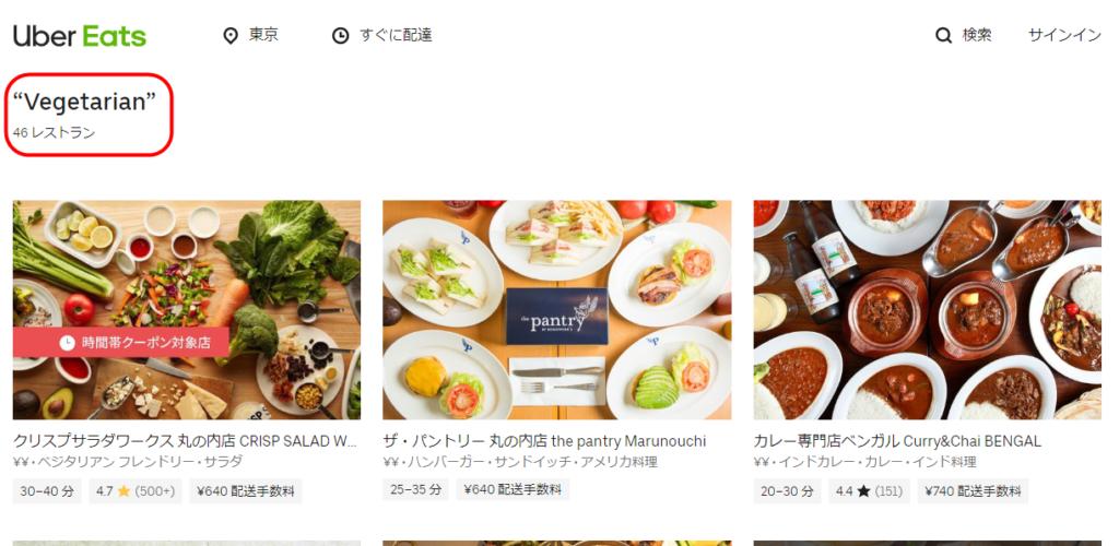 ウーバーイーツ ubereats ベジタリアン ヴィーガン ビーガン 完全 菜食主義者 お店 店舗 東京 探し方