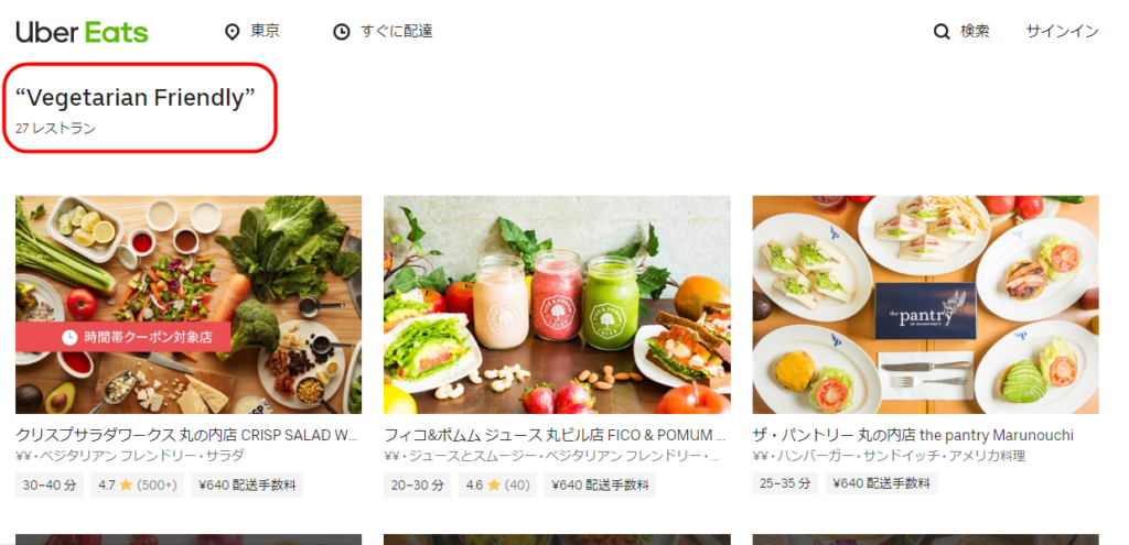 ウーバーイーツ ubereats ベジタリアン ヴィーガン ビーガン 菜食主義者 お店 店舗 東京 探し方