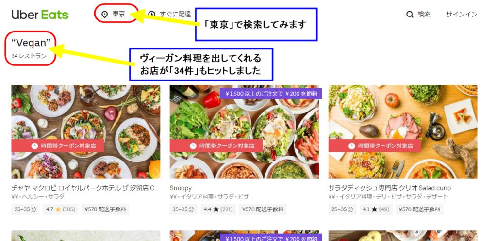 ウーバーイーツ ubereats ベジタリアン ヴィーガン ビーガン 菜食主義者 お店 店舗 東京
