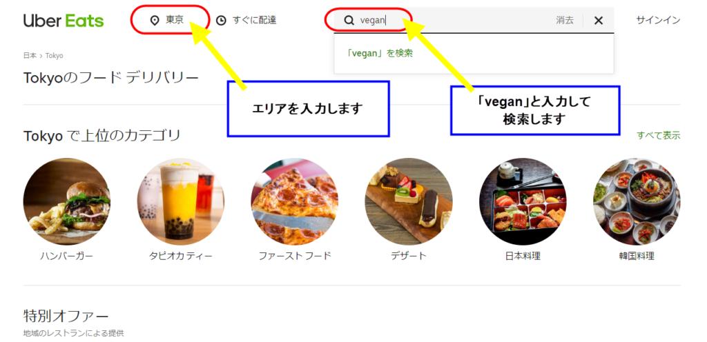 ウーバーイーツ ubereats ベジタリアン ヴィーガン ビーガン 菜食主義者 お店 店舗 vegan