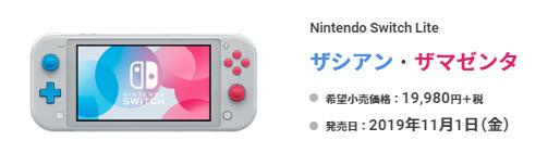 ポケモン ソード・シールド 新型スイッチ ザシアン・ザマゼンタ nintendo switch ニンテンドースイッチ