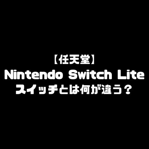Nintendo Switch Lite ニンテンドースイッチライト 新型 Nintendo Switch ニンテンドースイッチ ニューモデル