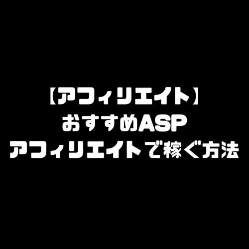 アフィリエイト ASP おすすめASP