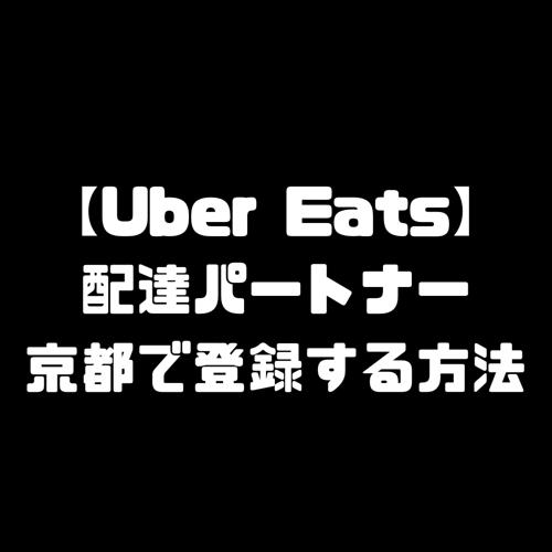 Uber Eats ウーバーイーツ 京都 登録 注文 配達員 ドライバー 配達パートナー パートナーセンター バイト