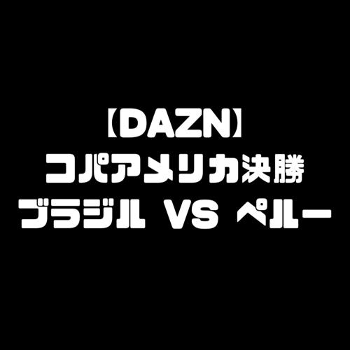 ブラジル ペルー コパアメリカ 決勝戦 放送 DAZN ダゾーン 独占放送 2019 配信
