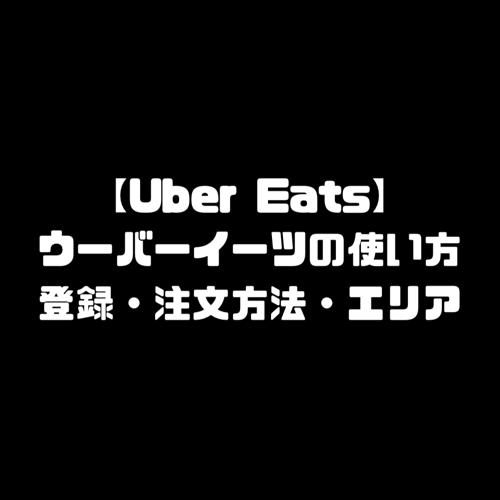 Uber Eats ウーバーイーツ 使い方 登録 注文方法 配達エリア