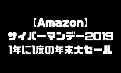 サイバーマンデー2019|Amazonセールおすすめ目玉商品・人気商品・対象商品・頻度いつ・プライム会員の攻略方法