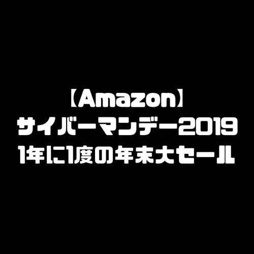 Cyber Monday サイバーマンデー 2019 Amazon おすすめ 目玉商品 セール