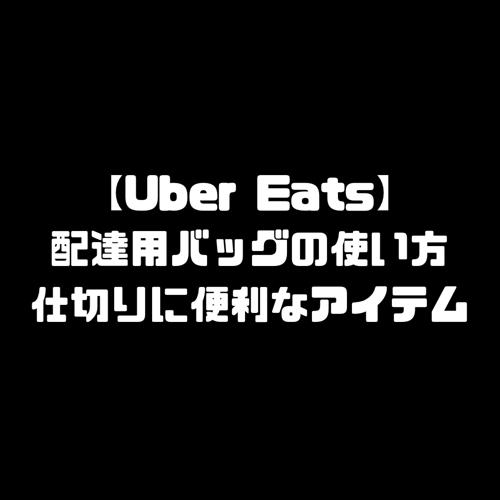 UberEats ウーバーイーツ 配達バッグ 使い方 仕切り 便利アイテム