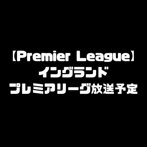 プレミアリーグ 放送予定 放送日程 DAZN ダゾーン 独占放送権