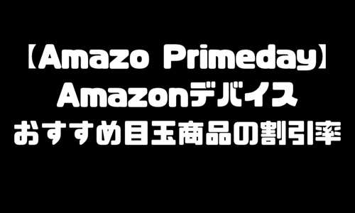 Amazon PrimeDay(アマゾンプライムデー)2019|セールおすすめ目玉商品の割引率