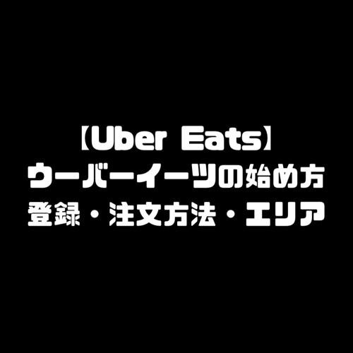 Uber Eats ウーバーイーツ 始め方 登録 注文方法 配達エリア