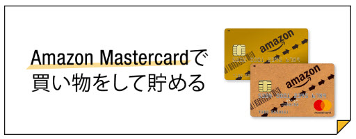 Amazonポイントとは プライムデー2020 primeday アマゾン マスターカード