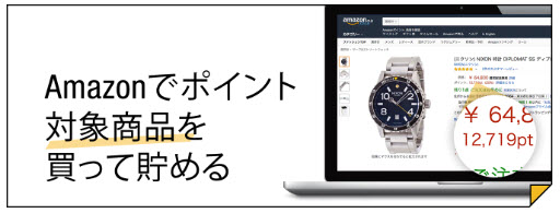 Amazonポイントとは プライムデー2020 primeday アマゾン fire stick