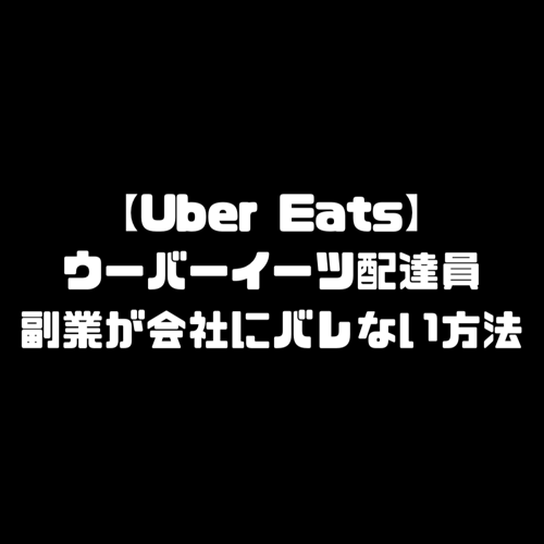 Uber Eats ウーバーイーツ 配達員 副業 バレる 会社 バレない方法