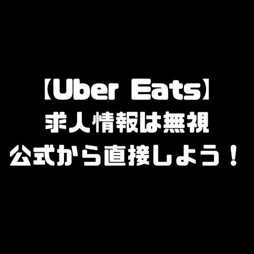 Uber Eats ウーバーイーツ 求人 登録 公式サイト