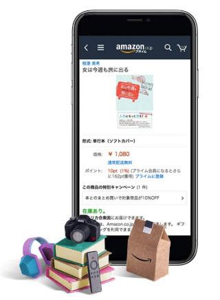 amazon prime day アマゾンプライムデー 2020 お買い得情報
