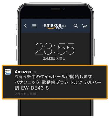 amazon prime day アマゾンプライムデー 2020 ウォッチリスト 機能