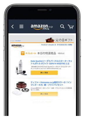 amazon prime day アマゾンプライムデー 2020 メールマガジン