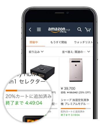 amazon prime day アマゾンプライムデー 2020 数量限定タイムセール